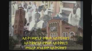 NEW ERITREAN ORTHODOX TEWAHDO MEZMURE (AYTINAWESIN EYA TEWAHDO) RE:EDITED