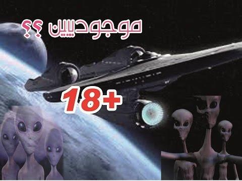 المخلوقات الفضائية/Aliens