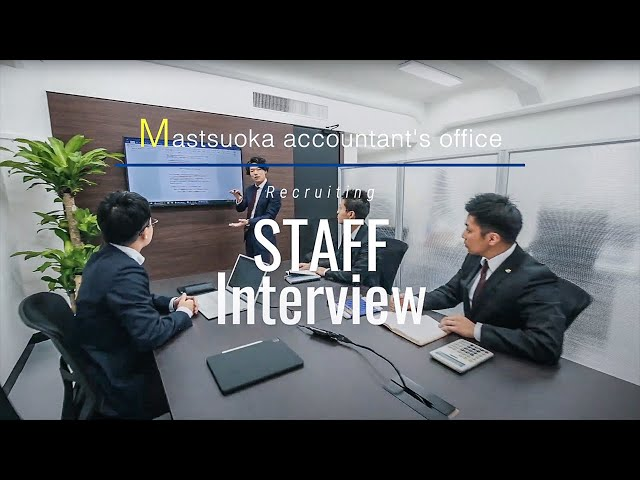 松岡会計事務所 若手社員インタビュー