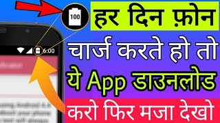 Cool New Android App For Charging Phone !! Best Android App 2017 !! By Hindi Tutorials