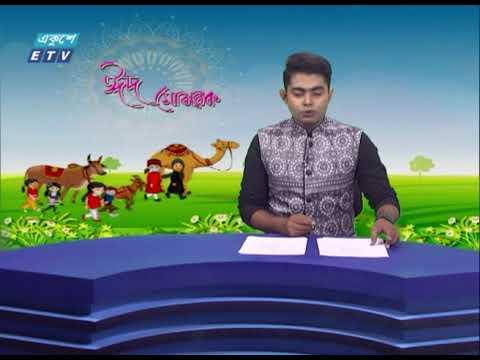 12 PM News || দুপুর ১২টার সংবাদ || 23 July 2021 || ETV News
