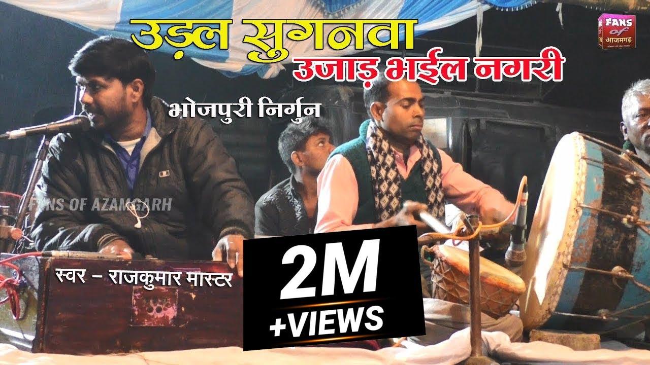 Skachat Besplatno Pesnyu 11 Bhojpuri Nautanki Bhojpuri Lokkatha Nautanki Nach Programme V Mp3 I Bez Registracii Mp3hq Org