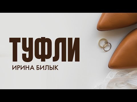 ИРИНА БИЛЫК - ТУФЛИ
