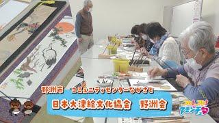 伝統をいつまでも楽しもう「日本大津絵文化協会 野洲会」野洲市 コミュニティセンターなかさと