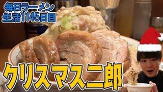 イヴは一人で豚マシ二郎系ラーメンをすする 豚山 町田【飯テロ】SUSURU TV.第1145回