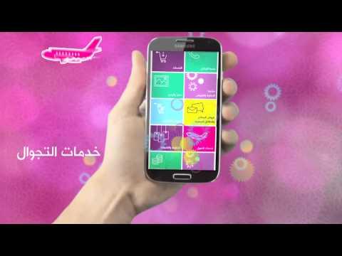 Video of Zain Iraq