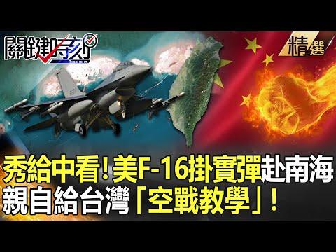 【精選】故意秀給中國看!美F-16滿掛實彈赴南海  親自給台灣「空戰教學」!【關鍵時刻】-劉寶傑 李正皓 林廷輝 王瑞德 吳子嘉 黃世聰 傅鶴齡
