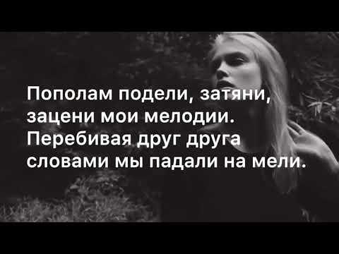 ZippO - Моя фея(Текст песни//Lyrics )