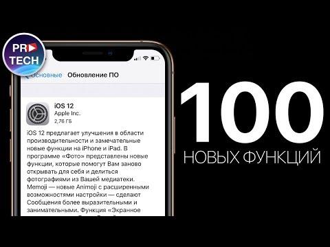 Самый полный обзор iOS 12 ФИНАЛ для iPhone и iPad онлайн видео