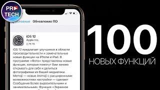 Самый полный обзор iOS 12 ФИНАЛ для iPhone и iPad