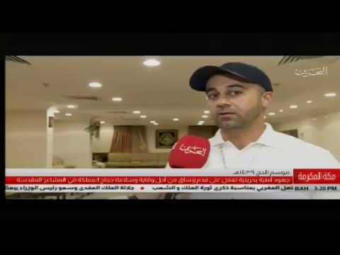 جهود أمنية بحرينية تعمل على سلامة حجاج المملكة في المشاعر المقدسة 2018/8/19