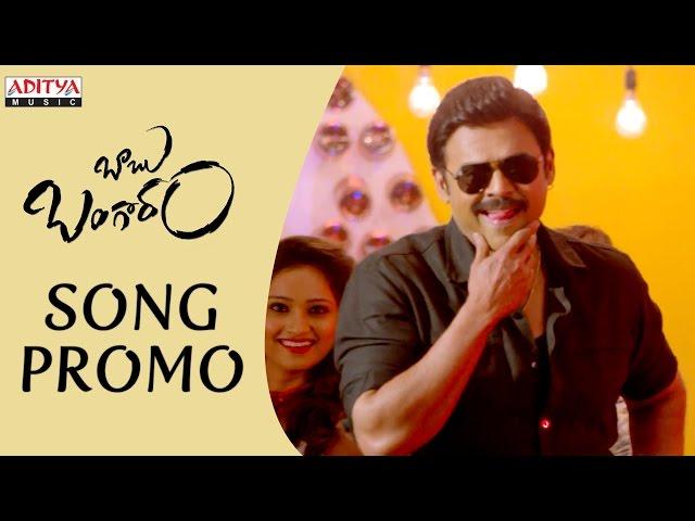 Baabu Bangaram Song Promo | Baabu Bangaaram Video Songs 2016 | Venkatesh