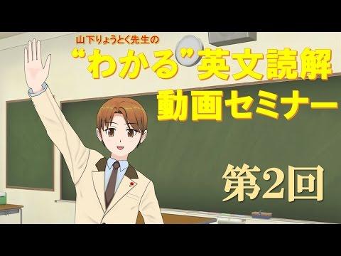 """""""わかる!""""英文読解動画セミナー(実践編) 第二回"""