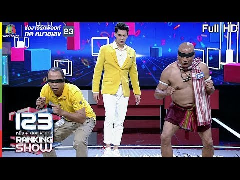 123 Ranking Show | คนหมัดหนักปริศนา | EP.10 | 12 พ.ค. 62 Full HD