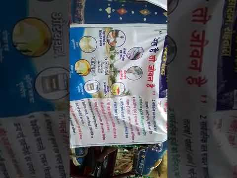 Jal Jeevan Hariyali Awareness Rath – Karakat