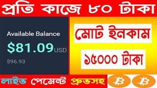 Earn 15000 Tk Per Month Bkash Payment Website। Make Money Online BD । Online Income Bangladesh 2020
