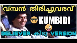 KUMBIDI reTURNZ||ഒരു വമ്പൻ തിരിച്ചുവരവ് ||Jagathy Sreekumar|