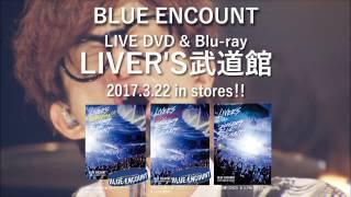 BLUEENCOUNT「LIVERS武道館」TeaserMovie