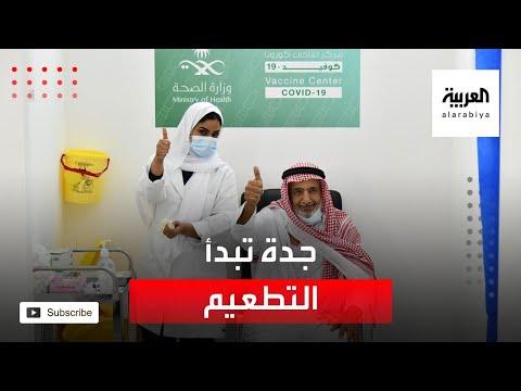 مركز اللقاحات في جدة يبدأ التطعيم بعد وصول لقاح كورونا