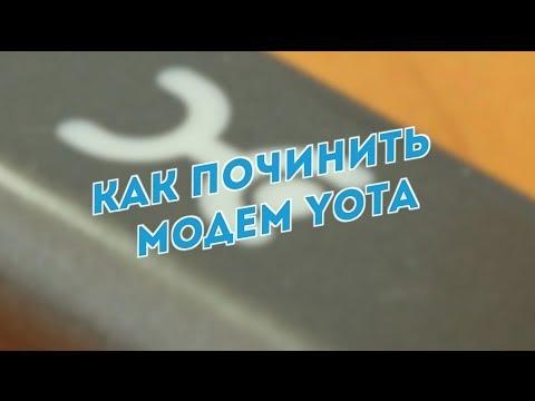 Ремонт модема Yota 4G