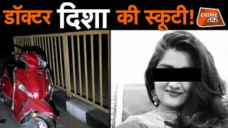 Mail us at crimetak@aajtak.com The Cyberabad police have reportedly detained four persons including truck drivers and cleaners in connection with P.Priyanka Reddy's death here on Friday.  The prime suspect, identified as Mohd Pasha, along with others is suspected to have kidnapped, gang-raped and killed her. Pasha is a native of Mahbubnagar district --------- About the Channel:  आज वक़्त के जिस दौर में हम जी रहे हैं उसमें आने वाला पल किस शक्ल में हमारे सामने आएगा कोई नहीं जानता। हां....अगर हम कुछ कर सकते हैं तो सिर्फ़ इतना कि आने वाले पल के क़दमों की आहट को ज़रूर भांप सकते हैं। मगर आने वाले वक़्त की नीयत क्या है ये तभी जाना जा सकता है जब हम अपने आंख और कान खुले रखें। और इसमें CRIME TAK आपकी मदद करेगा। क्राइम की दुनिया की हर छोटी-बड़ी ख़बरों से आपको आगाह करके। ताकि आप सुरक्षित रहें।  Nowadays we are living in such a age, where one knows that what will happen in next moment? In such scenario what we can do is to be stay aware each moment. We can prepare for future only if we keep our eyes and ears open. CRIME TAK is here to help and assist you in this regard, by making you aware of all crime related incidents/stories, so that you can be safe.   Follow us on:  FB: https://www.facebook.com/crimetakofficial/ Twitter: https://twitter.com/CrimeTakBrand