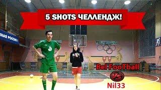 5 SHOTS ЧЕЛЛЕНДЖ | Bel FooTball VS Nil33