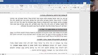 בחותמו של כהן גדול - לקראת חנוכה (חלק ד)