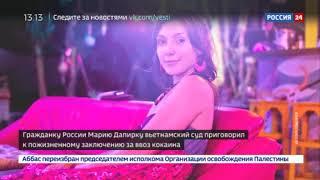 Пожизненный приговор россиянке: чемодан с кокаином мог подбросить жених из Нигерии