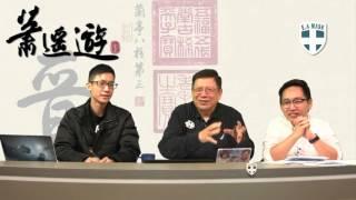 「一帶一路」中國夢自high〈蕭遙遊〉2016-01-14 b