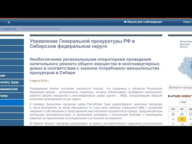 Прокуратура заявила о провале капитального ремонта