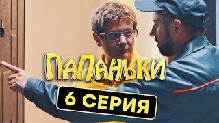Папаньки - 6 серия - 1 сезон | Комедия - Сериал 2018 | ЮМОР ICTV