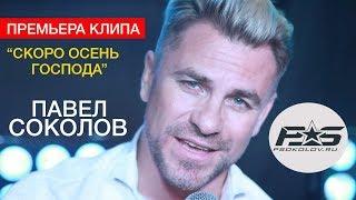 ПАВЕЛ СОКОЛОВ - СКОРО ОСЕНЬ, ГОСПОДА (official music video)