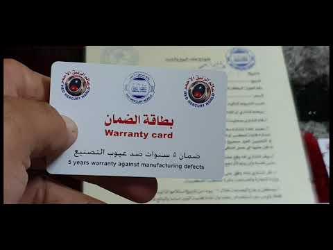 ضمان الزئبق الأحمر ( 242 ) خمس سنوات 0096899778597