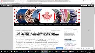 """Cэкономить на учебе в Канаде """"TSoM FAST TRACK 30 40"""": курсы  + диплом + стажировка"""