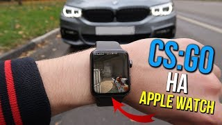 ИГРАЮ В CS:GO НА APPLE WATCH