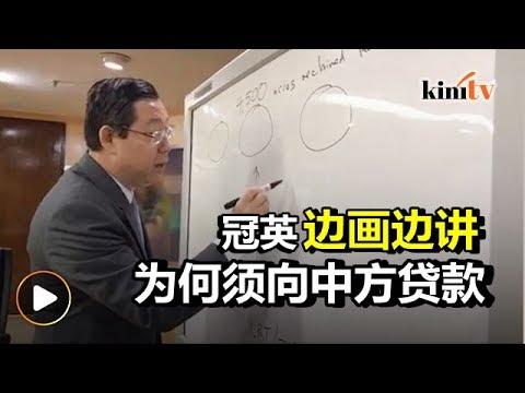 """林冠英画图解说向中国借钱   称""""过桥贷款""""为过渡手段"""