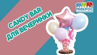 Как сделать Candy Bar 🍩 на день рождения своими руками? Мастер-класс от Микрос