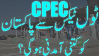 How much money will Pakistan make from CPEC road trade toll taxes, an estimate?