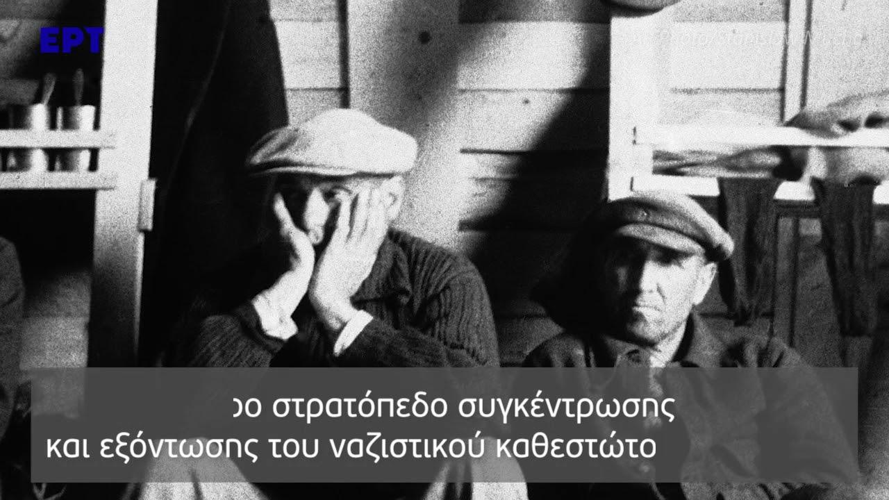 Η ανθρωπότητα «θυμάται»: Ημέρα Μνήμης για το Ολοκαύτωμα | 27/01/2021 | ΕΡΤ