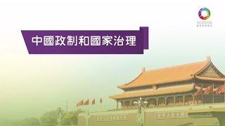 今日中國:中國政制和國家治理