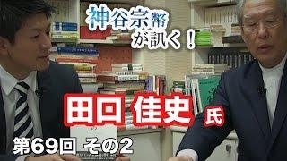 第69回② 田口佳史氏:崩れてしまった日本の教育 〜無規範社会の現代〜