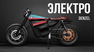 Denzel Motors Model Electric Cafe Racer 1 l Электро мотоцикл l Электро байк