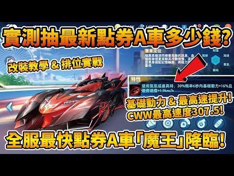 """小草實測最快點券A車""""魔王"""",cww高達307.5"""