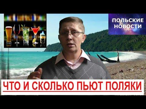 Новости Польши 2020 Что и Сколько пьют поляки Где дешевле покупать продукты
