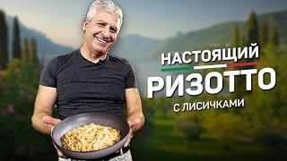 Настоящее РИЗОТТО С ЛИСИЧКАМИ - рецепт итальянского шеф повара Джузеппе Приоло