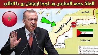 تركيا تصفع البوليساريو والملك محمد السادس يفاجئ اردوغان بهدا الطلب