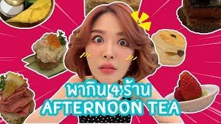พากินร้าน Afternoon Tea 4 ร้านในกรุงเทพ