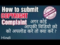 How to submit copyright complaint   hindi   BS