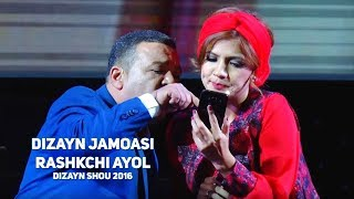 Dizayn jamoasi - Rashkchi ayol   Дизайн жамоаси - Рашкчи аёл (DIZAYN SHOU 2016)