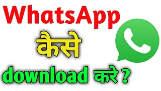 Whatsapp install kaise kare | whatsapp download kaise kare | whatsapp download karna hai